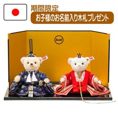 シュタイフ(steiff)x雛(ひな)人形テディベア2019