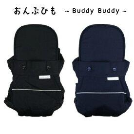 Buddy Buddy バディバディ 子守帯 おんぶ紐 だっこ紐 赤ちゃん