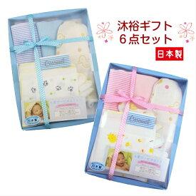 赤ちゃん ギフト 日本製 出産祝い お風呂ギフト 6点セット バスミトン 腹巻 ガーゼハンカチ