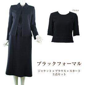 ブラックフォーマル レディス フォーマル ジャケット+ブラウス+スカート 婦人 3点セット 日本製生地使用