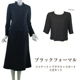 ブラックフォーマル フォーマル レディース シンプルデザイン ジャケット+ブラウス+スカート 婦人3点セット 日本製生地使用