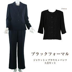 ブラックフォーマル レディース フォーマル パンツスーツ ジャケット+インナー+パンツ 婦人 3点セット 日本製生地使用
