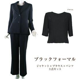 ブラックフォーマル 婦人 フォーマル ジャケット+ブラウス+パンツ 3点セット 日本製生地使用
