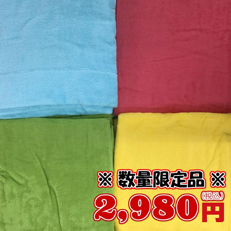 【数量限定】ポルトガル製タオルケット 大判サイズ 160×200cm シングル
