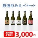 厳選焼酎飲み比べセット 300ml×5本セット【岩川醸造 公式通販】≪父の日・お中元・御祝・内祝・引っ越し・快気祝い…
