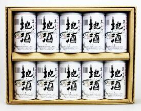 【酔仙ギフト】特別純米酒 岩手の地酒 180ml アルミ缶 10本入[オリジナルボックス入] お中元 お歳暮 贈り物 プレゼント 誕生日 お祝 内祝 父の日 母の日 日本酒 岩手の酒