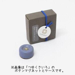 【クリックポスト可】Cohana 信楽焼のボタンマグネット コハナ ソーイング 裁縫 ハンドメイド クリップホルダー ボタン マグネット ピンクッション 日本製 プレゼント ギフト 誕生日