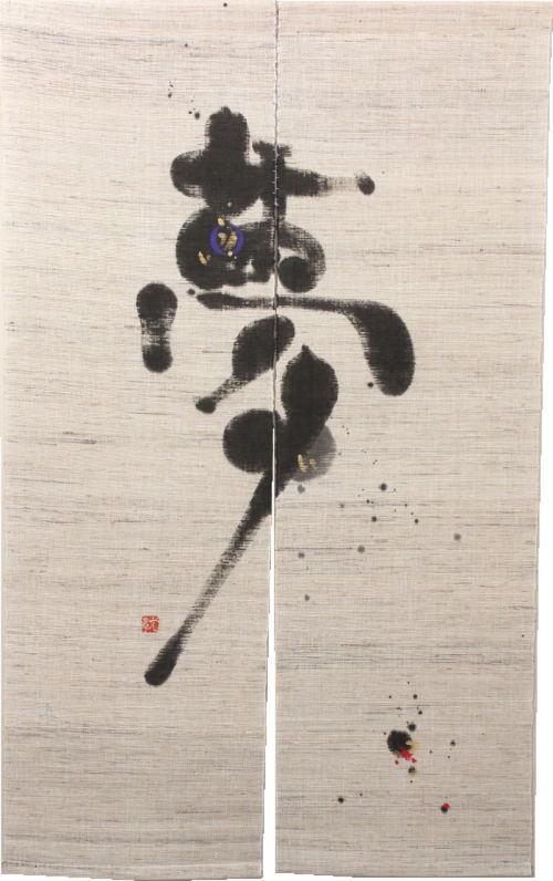 【KOSHO】手描手染 麻のれん/墨「夢」