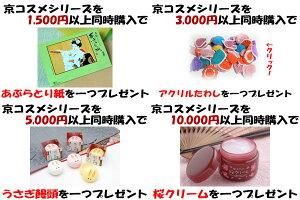 【送料無料】舞妓夢コロン福袋3個セット05P05Sep15