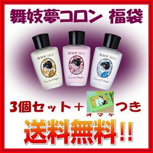 【送料無料】舞妓夢コロン福袋3個セット