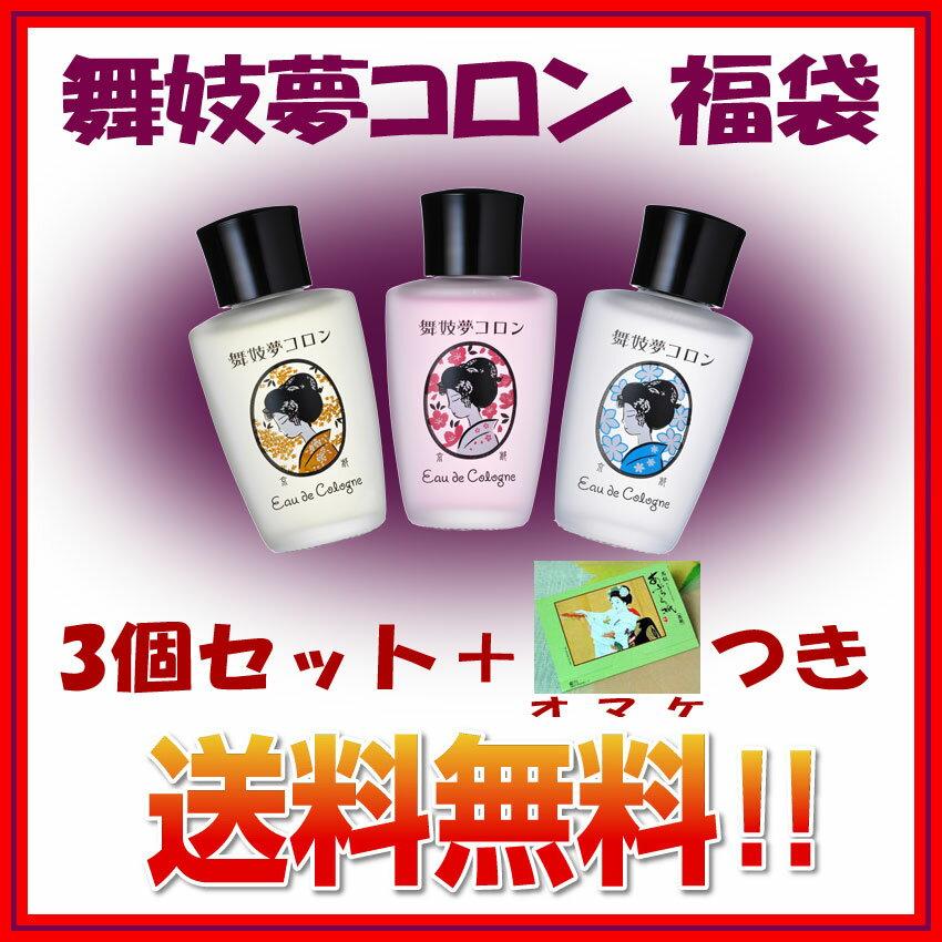 【送料無料】舞妓夢コロン 福袋3個セット