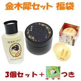 金木犀 福袋3個セット 練り香水 コロン 保湿クリーム 送料無料 油とり紙 付き