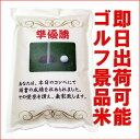 [ゴルフ景品米] 準優勝 京都丹後産コシヒカリ 3kg