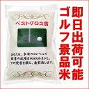 [ゴルフ景品米] ベストグロス 京都丹後産コシヒカリ 2kg
