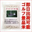 [ゴルフ景品米] ブービーメーカー 京都丹後産コシヒカリ 1kg