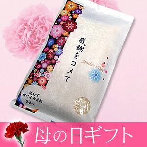 【母の日米】母の日に感謝をコメてそのまま炊けるお赤飯【楽ギフ】【kyoto】【Mother's_Day_2010_shippingfree】