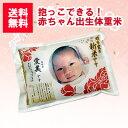 【令和元年新米】【出産内祝い】【お米】【赤ちゃん米】【送料無料】抱っこできる 出生体重米 丹後産コシヒカリ 内祝…