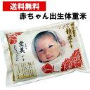 【出産内祝い】【お米】【平成30年産】【赤ちゃん米】【送料無料】抱っこできる 出生体重米 丹後産コシヒカリ 内祝い…