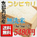 【送料無料!!】24年産新米!!3年連続特A京都丹後産コシヒカリ10kg