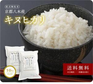 【送料無料】京都八木産キヌヒカリ 10kg(5kg×2)