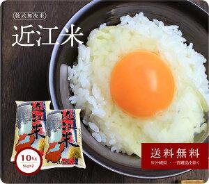 【送料無料 無洗米 10kg】令和2年滋賀県産 洗わず炊ける近江米10kg(5kg×2)