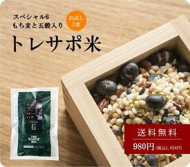 【送料無料】トレサポ米 スペシャル6 お試し2食