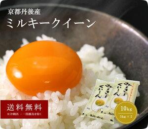 ■新米■【送料無料 10kg】令和3年京都府丹後 冷めてもおいしい魔法の米 ミルキークイーン10k