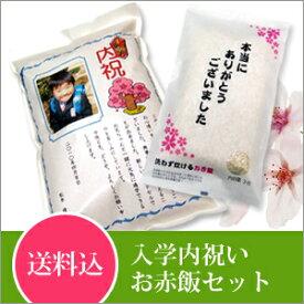 【送料無料!!】入学内祝いコシヒカリお赤飯セット入学内祝い/お米/米