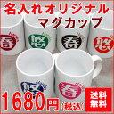 オリジナル マグカップ プレゼント ばあちゃん 赤ちゃん イニシャル バレンタインプレゼント