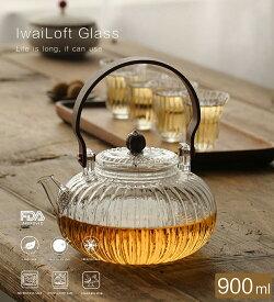 送料無料 IwaiLoft 贅 耐熱ガラス ティーポット 茶こし付き クルミ持ち手 ガラス製ポット ガラス急須 ジャンピング 紅茶ポット フルーツティー 花茶 工芸茶 ハーフティー に ガラス急須 直火可