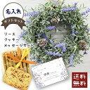 【送料無料】【名入れ】 ラベンダー ガーデンリース スイーツセット 冬 パーティープレゼント