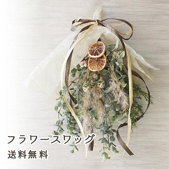 【送料無料】オランジースワッグ スワッグ プレゼント ギフト