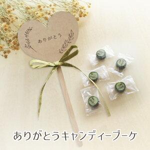 ありがとう抹茶キャンディブーケ プチギフト【キャンディ キャンディー キャンディーブーケ カード付き 結婚式 ウェディング プチギフト プレゼント 贈り物 おしゃれ ありが