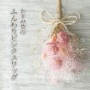 【送料無料】かすみ草のふんわりピンクスワッグ【ピンク インテリア 壁 壁飾り 壁掛け おしゃれ プレゼント ギ…