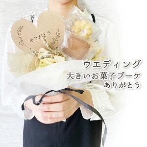 【送料無料】ウェディングお菓子ブーケ大 ありがとう【お菓子 お菓子ブーケ 飴 キャンディー クッキー チョコ おしゃれ プレゼント ギフト 贈り物 結婚式 ウェディング