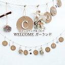 【送料無料】ミニスワッグ&コルク WELCOMEガーランド 壁 飾り【結婚式 ウエディング ブライダル おしゃれ ナチュラ…