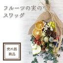 【人気】【ドライフラワー2点購入で1000円引き!】フルーツの実のりスワッグ【ドライフルーツ 壁飾り 壁掛け プレゼン…