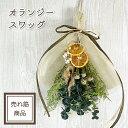 【売れ筋】【送料無料】オランジースワッグ スワッグ 壁飾り