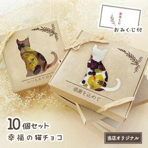【ホワイトデーにおすすめ!】ドライフルーツ チョコレート 10個セット 幸福の猫チョコ 【バレンタイン ホワイトデー ウェディング 友達 職場 プチギフト プレゼント ありがとう 感謝 挨拶