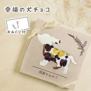 ドライフルーツ チョコレート 幸福の犬チョコ 【春 カード付き 結婚式 ウェディング 友達 職場 ママ友 プチギフト プレゼント 小分け おしゃれ ありがとう お菓子 感謝 チョコ お礼