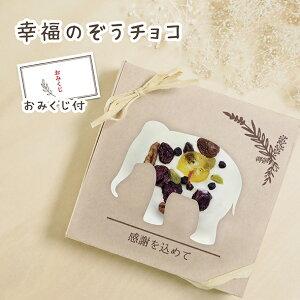 ドライフルーツ チョコレート 幸福のぞうチョコ 【春 カード付き 結婚式 ウェディング 友達 職場 ママ友 ギフト プレゼント 小分け おしゃれ ありがとう お菓子 感謝 チョコ お礼