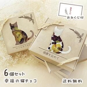 【送料無料】ドライフルーツ チョコレート 6個セット 幸福の猫チョコ 【夏 カード付き 結婚式 ウェディング 友達 職場 ママ友 プチギフト プレゼント 小分け おしゃれ ありがとう