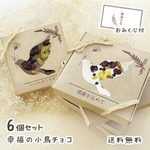 【送料無料】ドライフルーツ チョコレート 6個セット 幸福の小鳥チョコ 【バレンタイン 結婚式 友達 ママ友 プチギフト プレゼント 小分け おしゃれ ありがとう お菓子 感謝 チョコ お