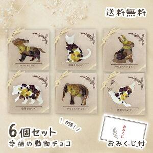 【送料無料】ドライフルーツ チョコレート 6個セット 幸福の動物チョコ 【犬 猫 カード付き 結婚式 ウェディング 友達 職場 ママ友 プチギフト プレゼント 小分け おしゃれ  お菓