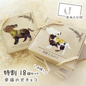 【送料無料】ドライフルーツ チョコレート 18個セット 幸福の犬チョコ 【犬 猫 カード付き 結婚式 ウェディング 友達 職場 ママ友 ギフト プレゼント 小分け おしゃれ ありがとう