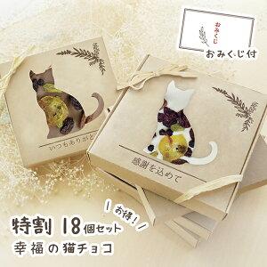 【送料無料】ドライフルーツ チョコレート 18個セット 幸福の猫チョコ 【猫 カード付き 結婚式 ウェディング 友達 職場 ママ友 ギフト プレゼント 小分け おしゃれ ありがとう お菓