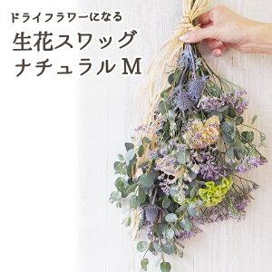 【人気】ドライフラワーになる!生花スワッグM(ナチュラル)【生花 お花 花束 スワッグ おしゃれ ドライフラワー 壁飾り 壁掛け 玄関 プレゼント 母の日 ウェディング 吊る