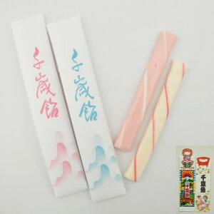まとめ買い☆千歳飴 50セット - 2本入:赤・白/のし袋+手提袋付