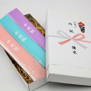 【七五三内祝い品】千歳飴箱入り 3本入り(赤・白・紫)(レビュー書き込みで次回あめプレゼント)