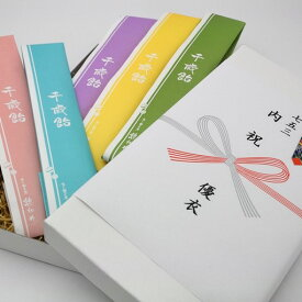 【七五三内祝い品】千歳飴箱入り 5本入り(赤・白・紫・黄・緑)(レビュー書き込みで次回あめプレゼント)
